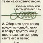 Стопорные узлы