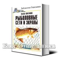 книга рыболовные сети