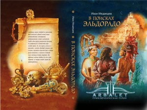 Книга Ивана медведьева