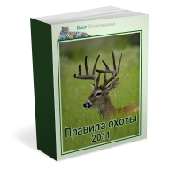 Скачать правила охоты 2011