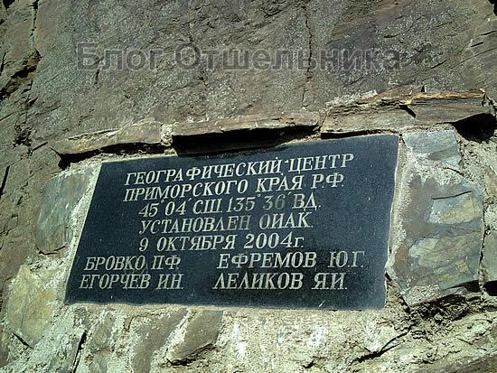 Центр Приморья