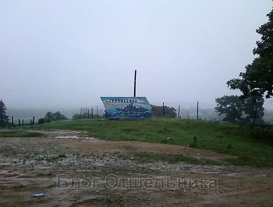 Село Тимофеевка