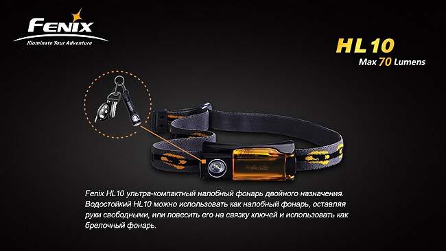Налобный фонарь Fenix HL10